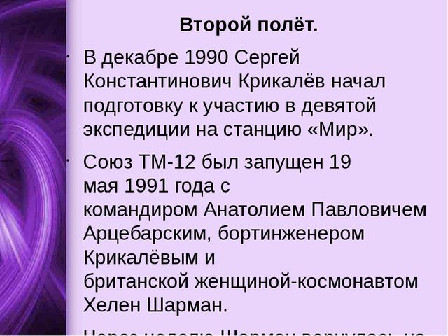 Второй полёт. В декабре 1990 Сергей Константинович Крикалёв начал подготовку...