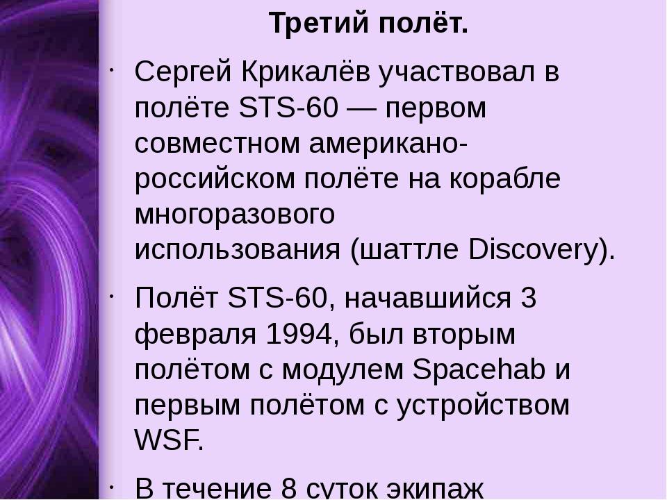 Третий полёт. Сергей Крикалёв участвовал в полётеSTS-60— первом совместном...