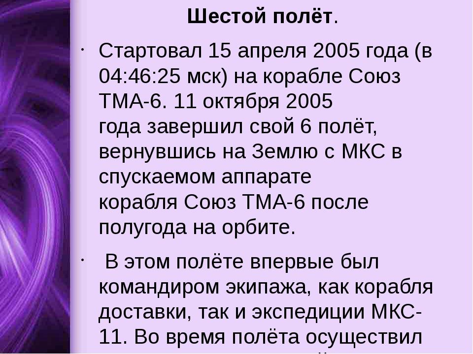 Шестой полёт. Cтартовал 15 апреля 2005 года (в 04:46:25 мск) на кораблеСоюз...