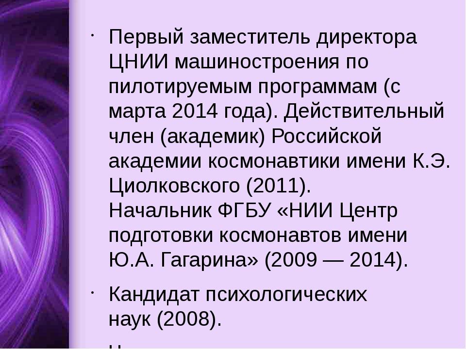 Первый заместитель директора ЦНИИ машиностроения по пилотируемым программам (...