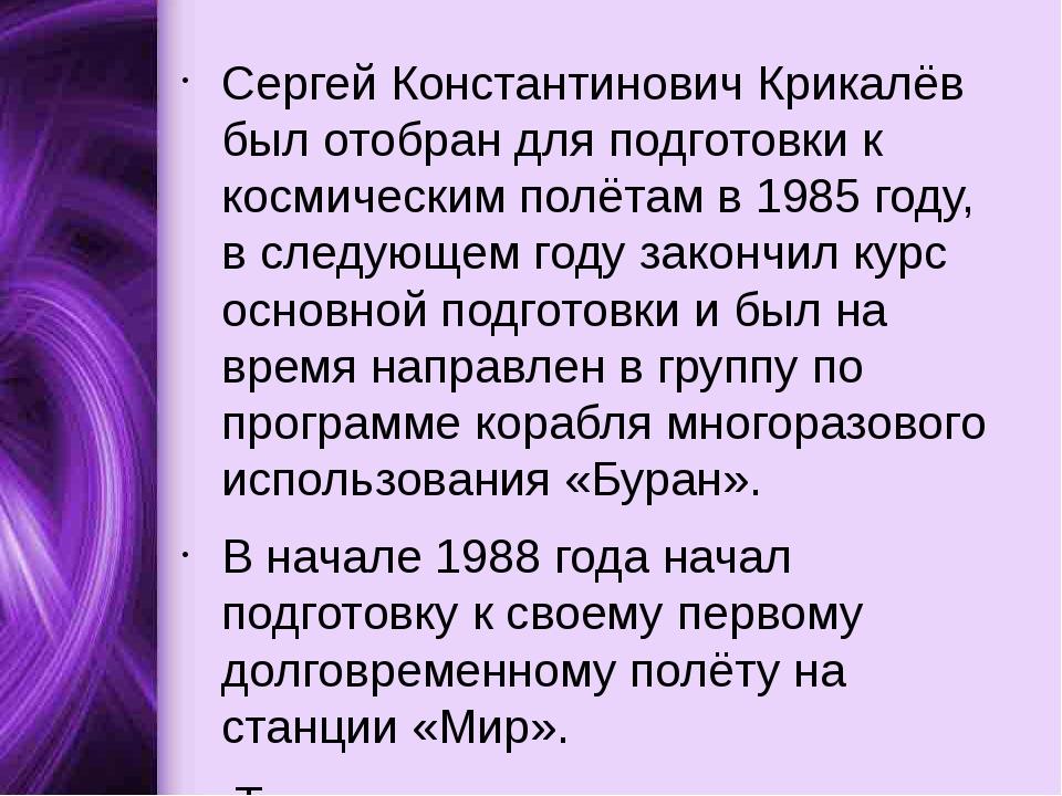 Сергей Константинович Крикалёв был отобран для подготовки к космическим полёт...