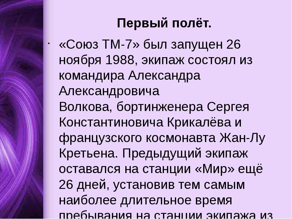 Первый полёт. «Союз ТМ-7» был запущен26 ноября1988, экипаж состоял из коман...
