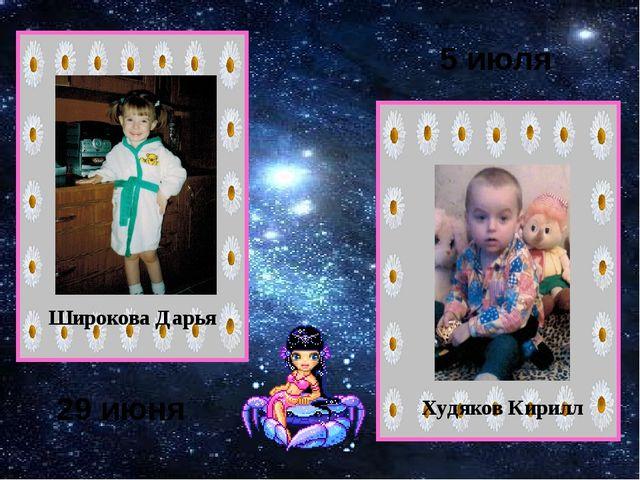 29 июня Широкова Дарья 5 июля Худяков Кирилл