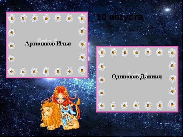 10 августа Артюшков Илья Одиноков Даниил
