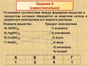 Установите соответствие между формулой вещества и продуктом, который образу
