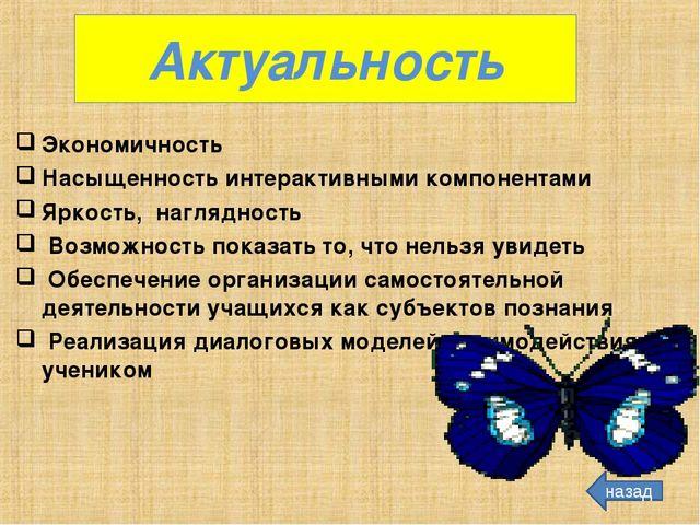 Актуальность Экономичность Насыщенность интерактивными компонентами Яркость,...