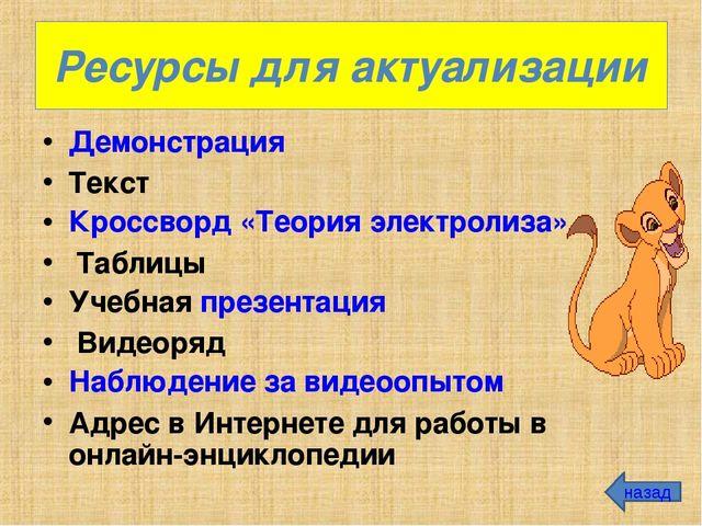Ресурсы для актуализации Демонстрация Текст Кроссворд «Теория электролиза» Та...