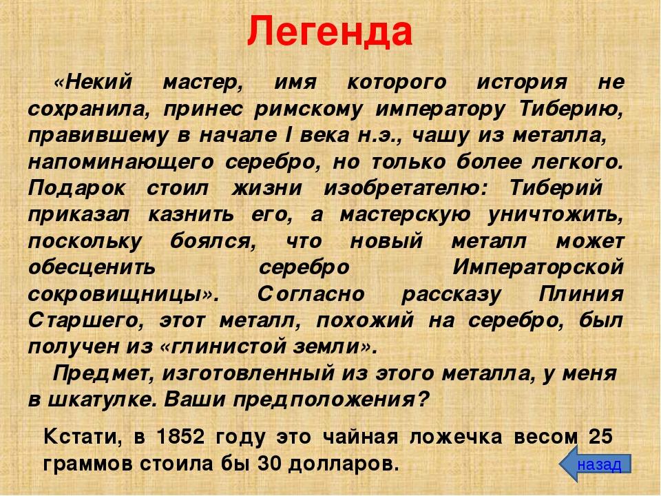 Легенда «Некий мастер, имя которого история не сохранила, принес римскому имп...