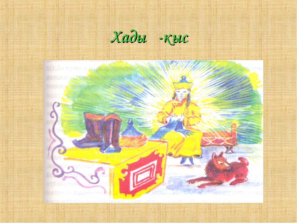 Хадың-кыс