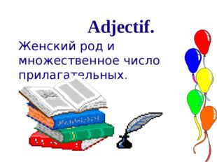 . Adjectif. Женский род и множественное число прилагательных.