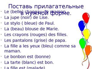 Поставь прилагательные в нужной форме. Le (belle) chapeau de maman. La jupe (