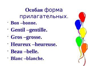 Особая форма прилагательных. Bon –bonne. Gentil –gentille. Gros –grosse. Heur