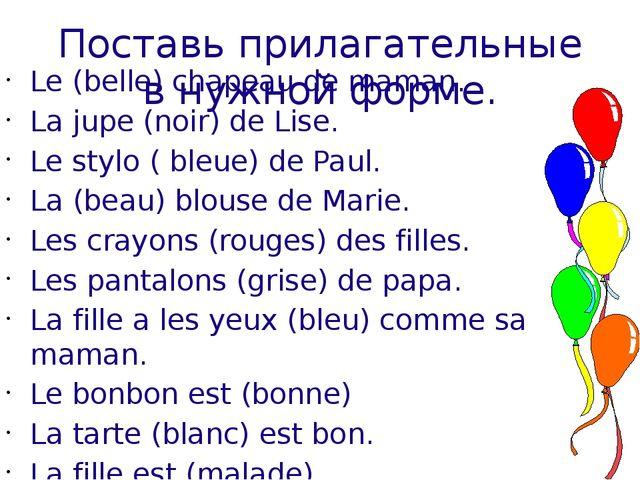 Поставь прилагательные в нужной форме. Le (belle) chapeau de maman. La jupe (...