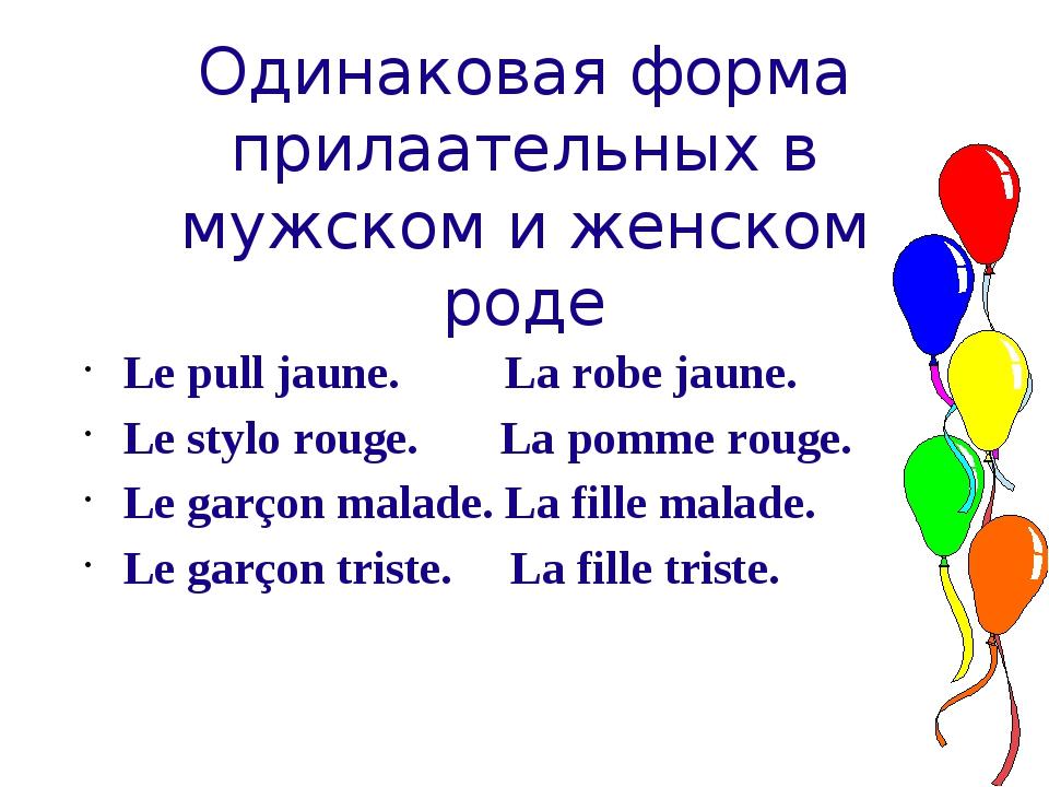 Одинаковая форма прилаательных в мужском и женском роде Le pull jaune. La rob...