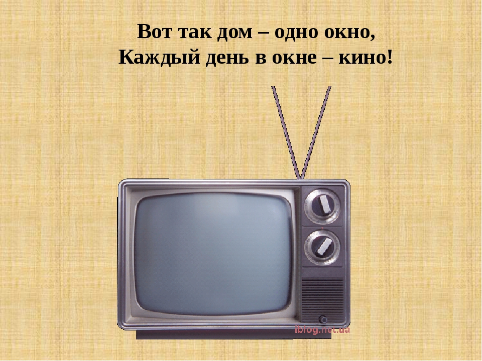 Стихи подарок телевизор