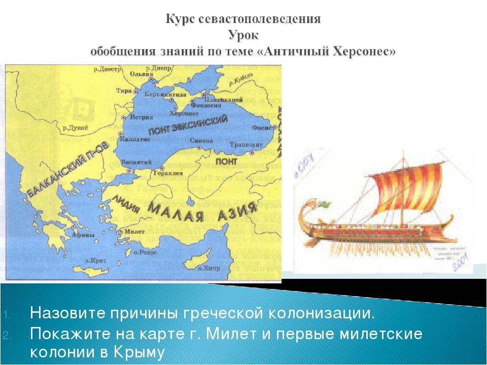 Назовите причины греческой колонизации. Покажите на карте г. Милет и первые м...