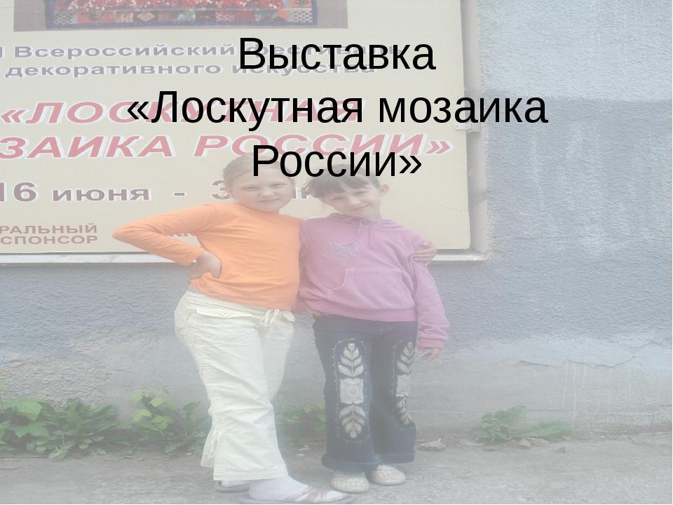 Выставка «Лоскутная мозаика России»