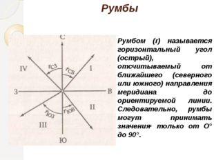 Румбы Румбом (r) называется горизонтальный угол (острый), отсчитываемый от бл