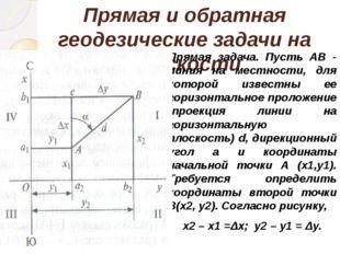 Прямая и обратная геодезические задачи на плоскости Прямая задача. Пусть АВ -