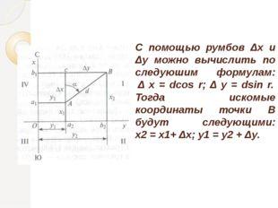 С помощью румбов Δх и Δу можно вычислить по следуюшим формулам: Δ х = dcos r;