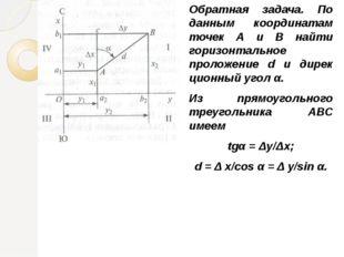Обратная задача. По данным координатам точек А и В найти горизонтальное проло