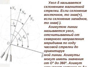 Угол δ называется склонением магнитной стрелки. Если склонение восточное, то