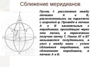 Сближение меридианов Пусть l- расстояние между точками А и В, расположенными