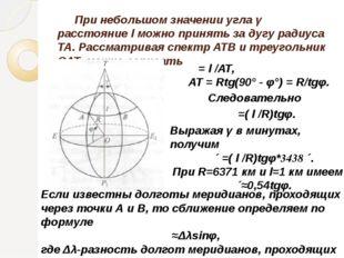При небольшом значении угла γ расстояние l можно принять за дугу радиуса ТА.