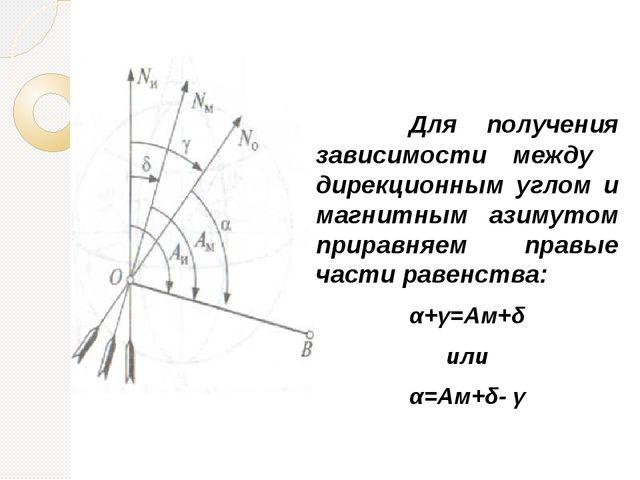Для получения зависимости между дирекционным углом и магнитным азимутом пр...