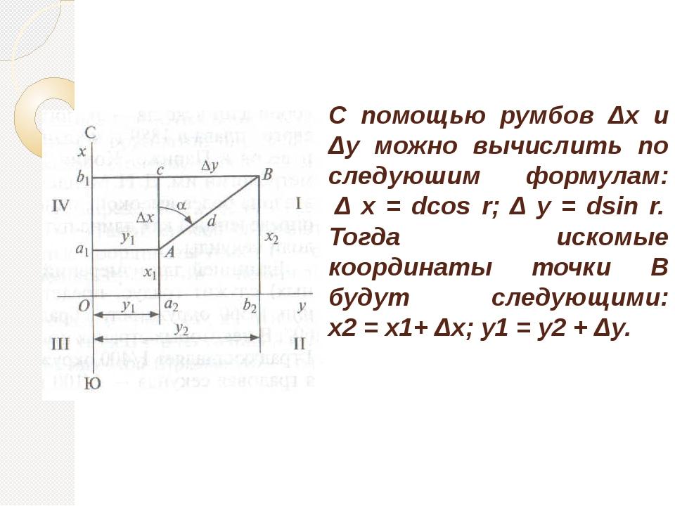 С помощью румбов Δх и Δу можно вычислить по следуюшим формулам: Δ х = dcos r;...