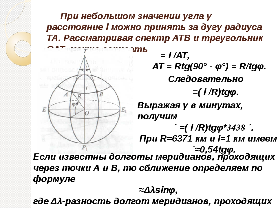 При небольшом значении угла γ расстояние l можно принять за дугу радиуса ТА....