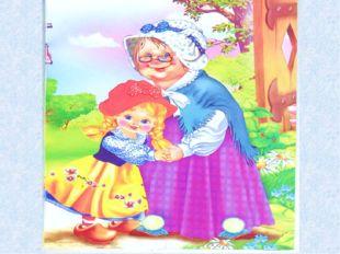 Бабушка девочку очень любила, Шапочку красную ей подарила. Девочка имя забыла