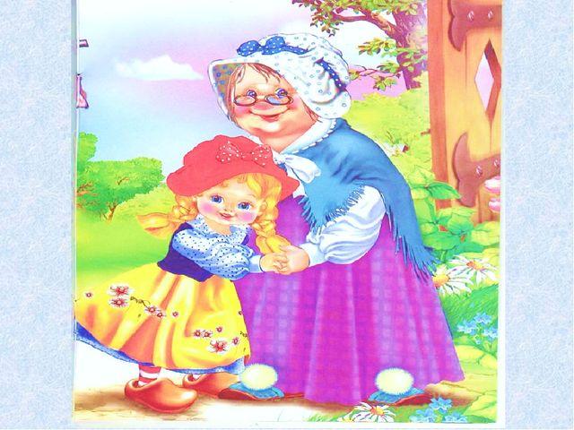 Бабушка девочку очень любила, Шапочку красную ей подарила. Девочка имя забыла...