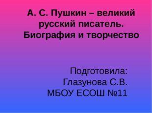 А. С. Пушкин – великий русский писатель. Биография и творчество Подготовила: