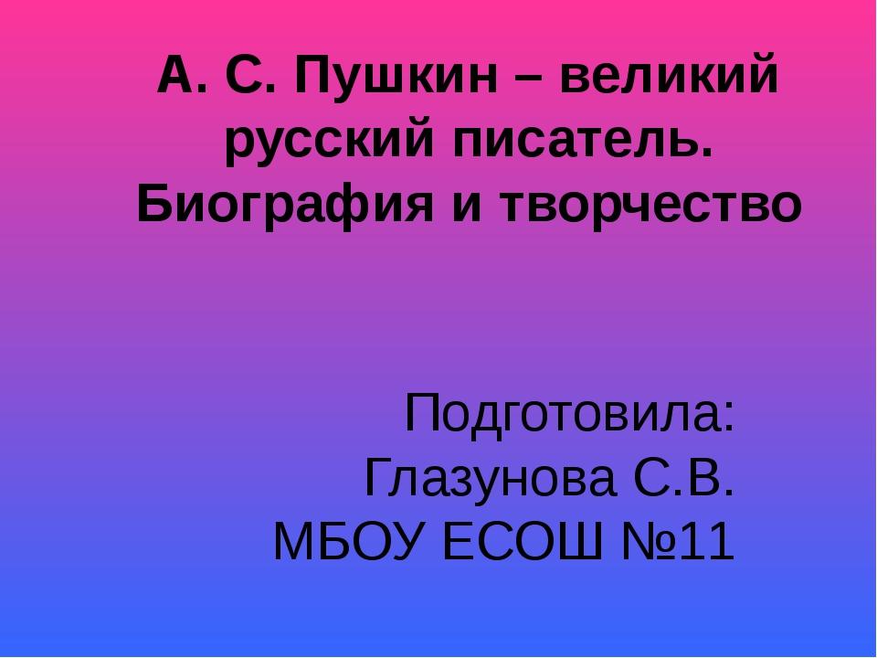 А. С. Пушкин – великий русский писатель. Биография и творчество Подготовила:...