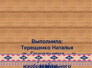 Декор русской избы Выполнила: Терещенко Наталья Геннадьевна учитель изобрази