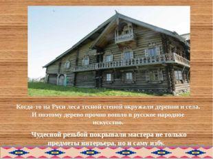 Когда-то на Руси леса тесной стеной окружали деревни и села. И поэтому дерево