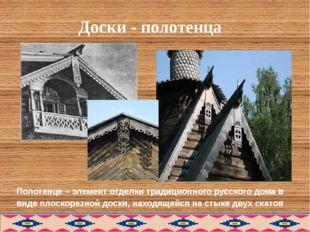 Доски - полотенца Полотенце – элемент отделки традиционного русского дома в в