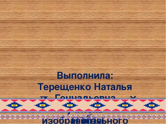 Декор русской избы Выполнила: Терещенко Наталья Геннадьевна учитель изобрази...