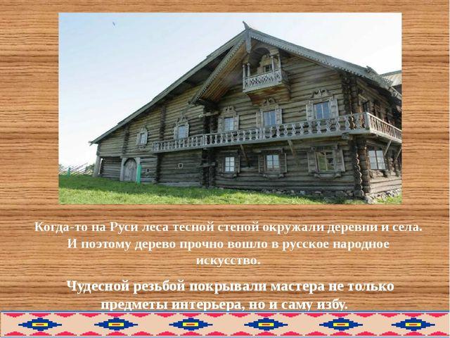 Когда-то на Руси леса тесной стеной окружали деревни и села. И поэтому дерево...
