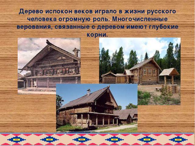Дерево испокон веков играло в жизни русского человека огромную роль. Многочис...