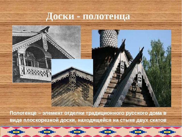 Доски - полотенца Полотенце – элемент отделки традиционного русского дома в в...