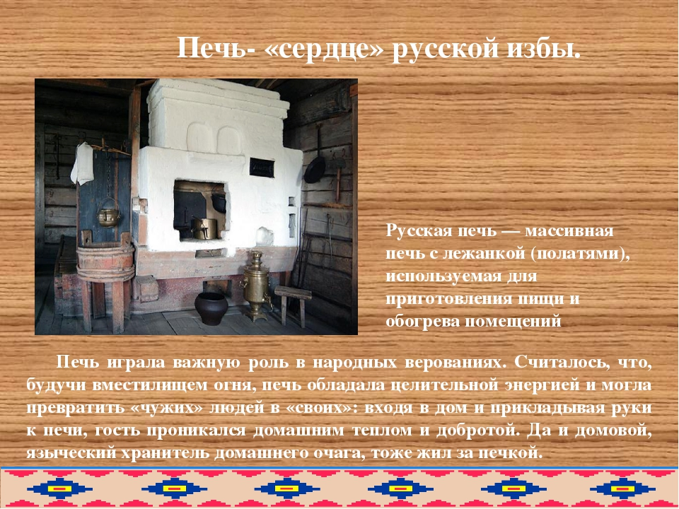 Печь- «сердце» русской избы. Русская печь — массивная печь с лежанкой (полатя...