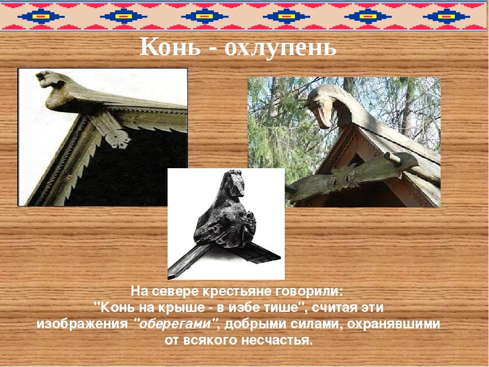 """Конь - охлупень На севере крестьяне говорили: """"Конь на крыше - в избе тише"""",..."""