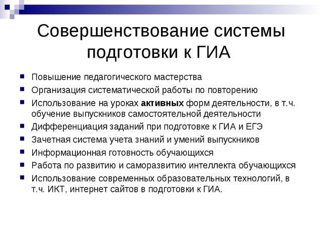 Совершенствование системы подготовки к ГИА Повышение педагогического мастерст...