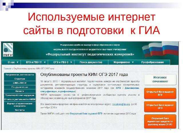 Используемые интернет сайты в подготовки к ГИА
