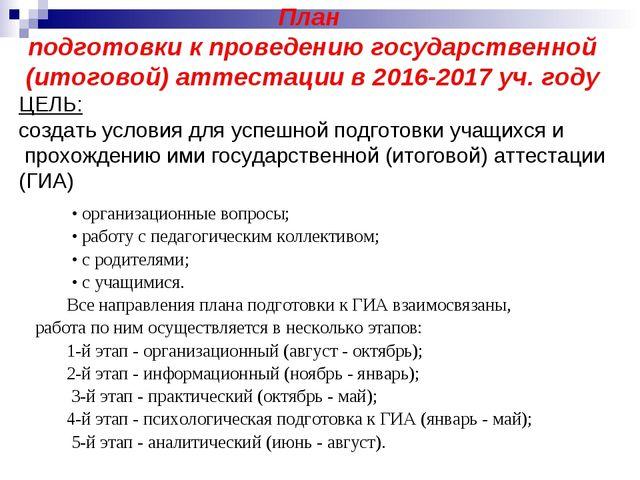 План подготовки к проведению государственной (итоговой) аттестации в 2016-20...