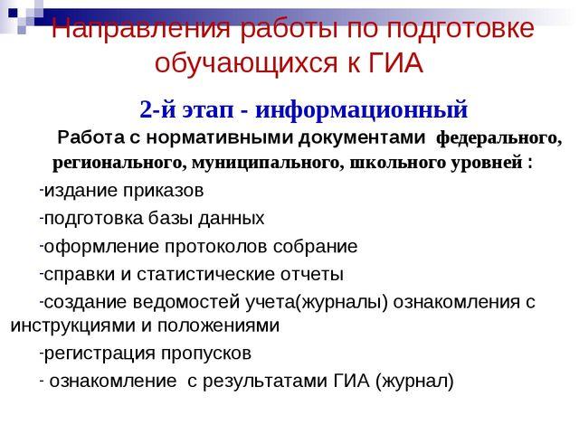 Направления работы по подготовке обучающихся к ГИА 2-й этап - информационный...