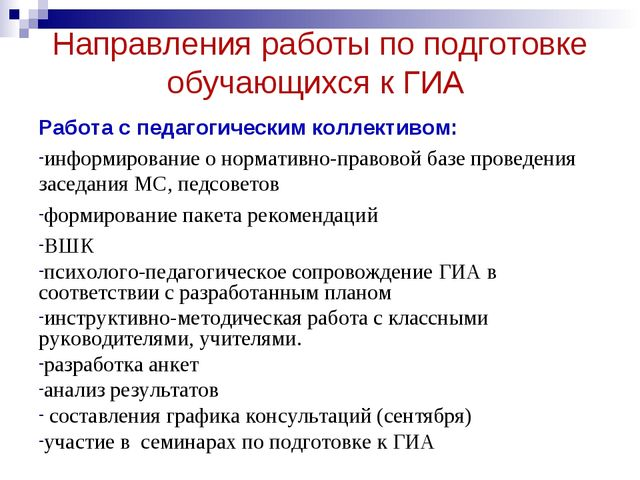 Направления работы по подготовке обучающихся к ГИА Работа с педагогическим ко...