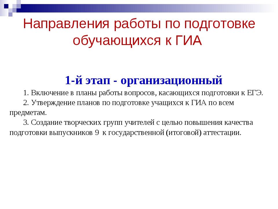 Направления работы по подготовке обучающихся к ГИА 1-й этап - организационный...